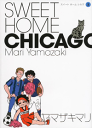 SWEET HOME CHICAGO(2)-【電子書籍】