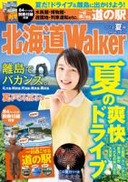 HokkaidoWalker北海道ウォーカー2014夏号