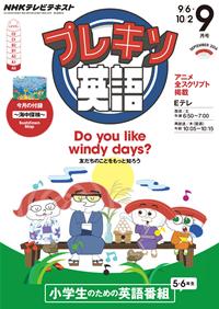 NHKテレビプレキソ英語2014年9月号
