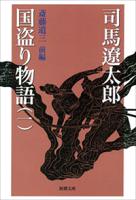 国盗り物語(一)(新潮文庫)