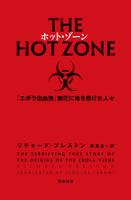 ホット・ゾーン「エボラ出血熱」制圧に命を懸けた人々