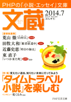 文蔵2014.7