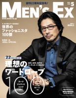 MEN'SEX(メンズ・イーエックス)2015年05月号