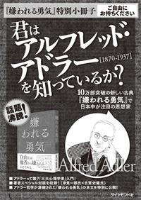 「嫌われる勇気」特別小冊子君はアルフレッド・アドラーを知っているか?