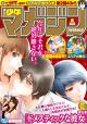 週刊少年マガジン2015年6号[2015年1月7日発売]