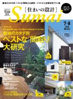 住まいの設計2014年7・8月号2014年7・8月号
