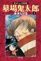 墓場鬼太郎(1)貸本まんが復刻版