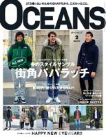 OCEANS(オーシャンズ)2015年2月号2015年2月号