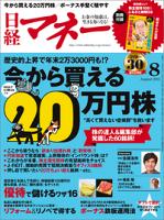 日経マネー2015年08月号[雑誌]