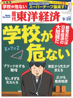 週刊東洋経済2014年9月20日号特集:学校が危ない