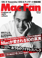 MacFan2014年9月号2014年9月号
