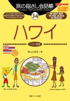 旅の指さし会話帳34ハワイ