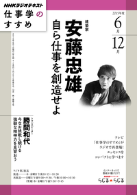 NHK仕事学のすすめ自ら仕事を創造せよ2015年6月