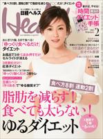 日経ヘルス2015年02月号[雑誌]
