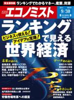 週刊エコノミスト2014年9/30号[雑誌]