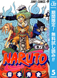 NARUTOーナルトーモノクロ版【期間限定無料】5