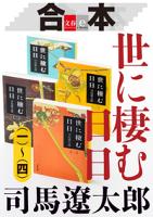 合本世に棲む日日(一)~(四)【文春e-Books】