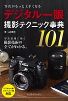 写真がもっと上手くなるデジタル一眼撮影テクニック事典101