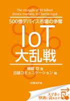 500億デバイス市場の争奪IoT大乱戦(日経BPNextICT選書)日経コミュニケーション専門記者Report(4)