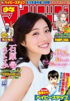 週刊少年マガジン2015年35号[2015年7月29日発売]