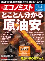 週刊エコノミスト2015年2/3号[雑誌]