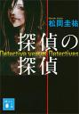 探偵の探偵-【電子書籍】