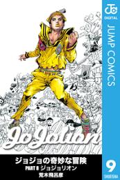 ジョジョの奇妙な冒険 第8部 モノクロ版 9