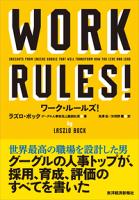ワーク・ルールズ!君の生き方とリーダーシップを変える