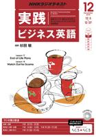 NHKラジオ実践ビジネス英語2014年12月号