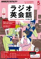 NHKラジオラジオ英会話2014年5月号