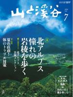 月刊山と溪谷2014年7月号2014年7月号