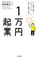 1万円起業片手間で始めてじゅうぶんな収入を稼ぐ方法