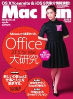 MacFan2015年9月号2015年9月号