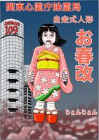 関東心霊庁除霊局/自走式人形お春改