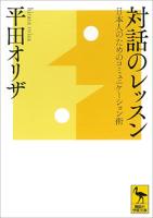 対話のレッスン日本人のためのコミュニケーション術