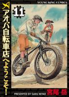 アオバ自転車店へようこそ!/11