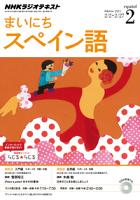 NHKラジオまいにちスペイン語2015年2月号
