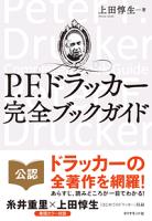 P.F.ドラッカー完全ブックガイド