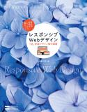 レスポンシブWebデザイン「超」実践デザイン集中講義-【電子書籍】