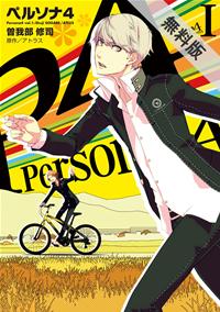 ペルソナ4(1)【期間限定無料お試し版】
