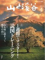 月刊山と溪谷2014年4月号2014年4月号