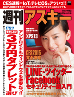 週刊アスキー2015年1/27号