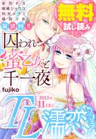 TL濡恋コミックス無料試し読みパック2015年11月号(Vol.23)