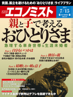 週刊エコノミスト2014年7/15号[雑誌]