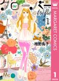 クローバー trefle 1-【電子書籍】