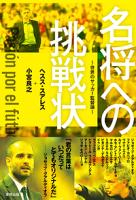 名将への挑戦状~世界のサッカー監督論~【期間限定価格】