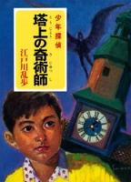江戸川乱歩・少年探偵シリーズ(20)塔上の奇術師(ポプラ文庫クラシック)