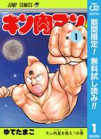 キン肉マン【期間限定無料】1