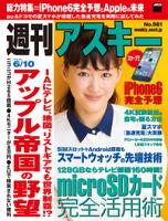 週刊アスキー2014年6/10号