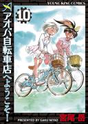 アオバ自転車店へようこそ! / 10